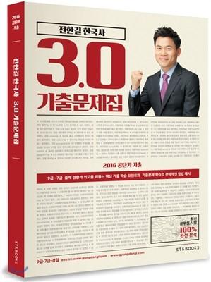 2016 전한길 한국사 3.0 기출문제집