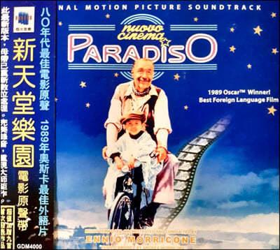 Nuovo Cinema Paradiso (신 시네마 천국) OST