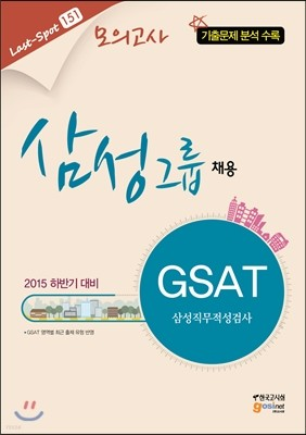 삼성그룹 채용 GSAT 삼성직무적성검사