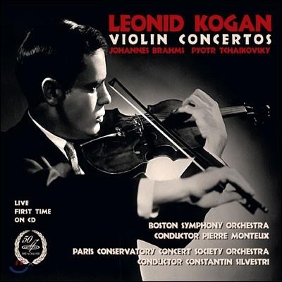 Leonid Kogan 브람스 / 차이코프스키: 바이올린 협주곡 (Brahms: Violin Concerto Op.77 / Tchaikovsky: Violin Concerto Op.35)