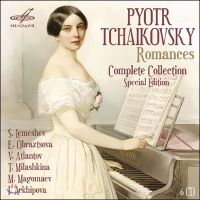 차이코프스키: 로망스 전곡집 (Tchaikovsky: Romances Complete Collection)