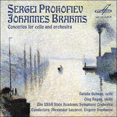 Natalia Gutman / Oleg Kagan 프로코피예프: 첼로를 위한 신포니아 콘체르탄테 / 브람스: 이중 협주곡 (Prokofiev / Brahms: Concertos for Cello and Orchestra)