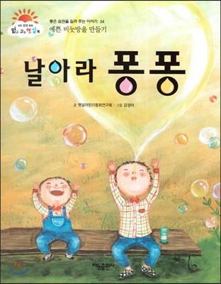 날아라 퐁퐁 (예쁜 비눗방울 만들기) (좋은 습관을 길러 주는 이야기)