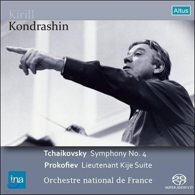 Kirill Kondrashin 차이코프스키: 교향곡 4번 / 프로코피예프: 키중위 (Tchaikovsky: Symphony No.4 / Prokofiev: Lieutenant Kije Suite) 키릴 콘드라신