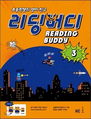 READING BUDDY 리딩버디 3
