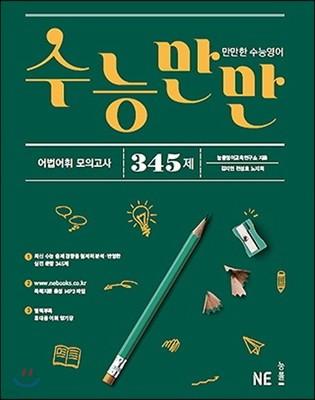 수능만만 어법어휘 모의고사 345제 (2017년용)