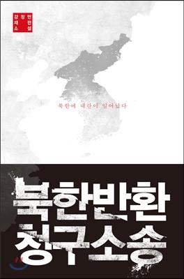 북한반환 청구소송