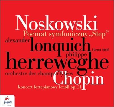 Alexander Lonquich 쇼팽: 피아노 협주곡 2번 (Noskowski: Symphonic Poem, Op. 66 / Chopin: Piano Concerto No. 2 in F minor, Op. 21)