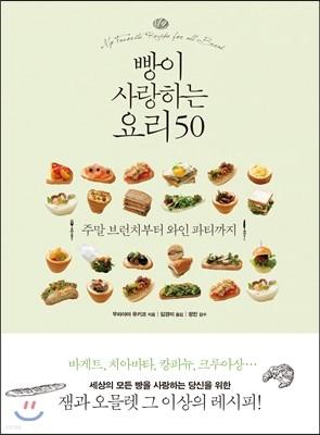 빵이 사랑하는 요리 50
