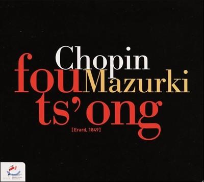 Fou Ts'ong 쇼팽: 마주르카 (Chopin: Mazurkas)