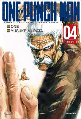 원펀맨 ONE PUNCH MAN 4