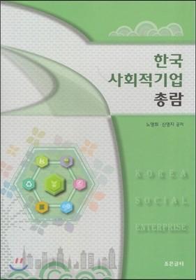 한국 사회적기업 총람
