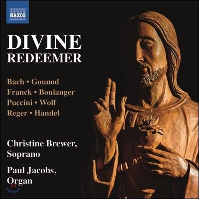 Christine Brewer 거룩하신 구세주 (Divine Redeemer)