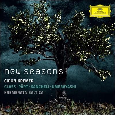 Gidon Kremer 새로운 사계 - 필립 글래스: 바이올린 협주곡 2번 '미국의 사계' / 패르트: 에스토니아 자장가 (New Seasons) 기돈 크레머
