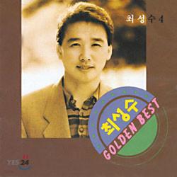 최성수 - Golden Best 4