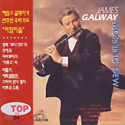 James Galway - Morning Dew (아침이슬)