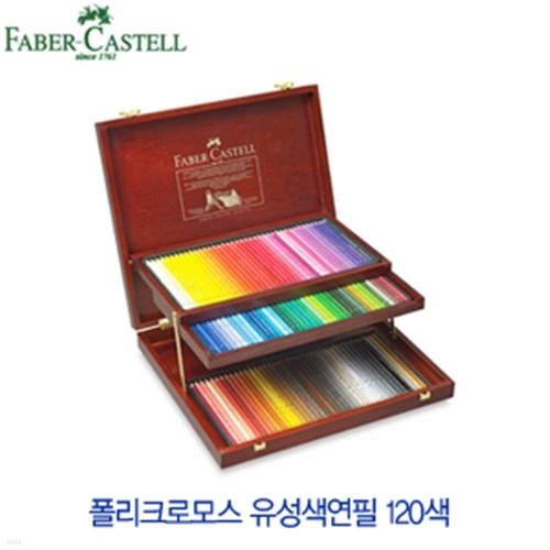 파버카스텔 폴리크로모스유성색연필 120색(우드) 110013 화방용품