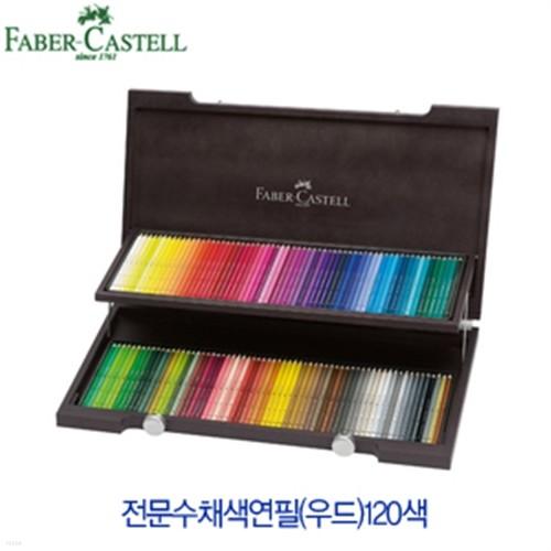 파버카스텔 전문수채색연필(우드) 120색117513 화방용품 미술용품
