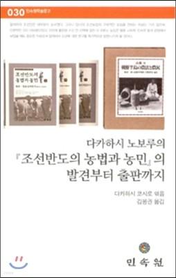 『조선반도의 농법과 농민』의 발견부터 출판까지