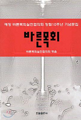 바른목회 : 예장 바른목회실천협의회 창립10주년 기념문집