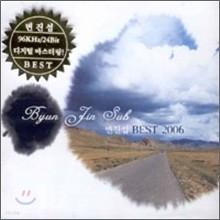 변진섭 - 베스트 2006