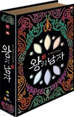 왕의 남자 : 초회한정판 [극장판+확장판+OST+고급책자포함] (4disc)