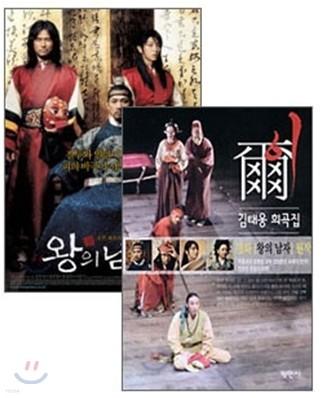 왕의 남자 : 초회한정판 (4disc) + 원작소설'이'