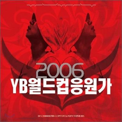 윤도현 밴드 - 2006 YB 월드컵 응원가