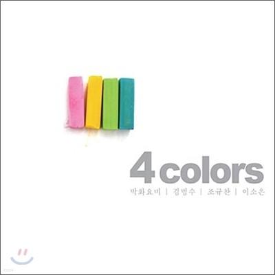 박화요비,김범수,조규찬,이소은 - 4 Colors