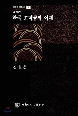 한국 고미술의 이해