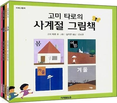 고미 타로의 사계절 그림책