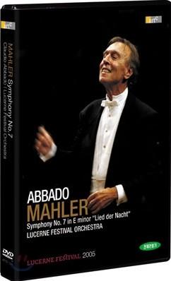 Claudio Abbado 말러 : 교향곡 7번 (Mahler : Symphony No.7) 클라우디오 아바도