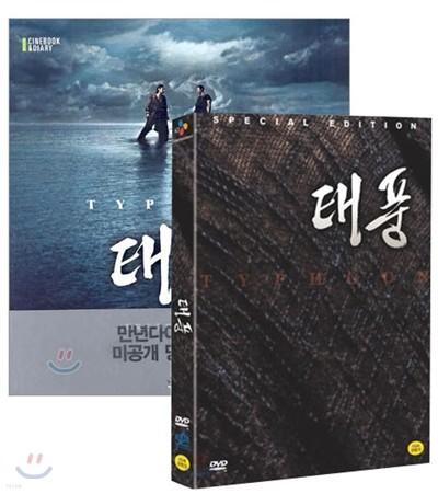 태풍 + 태풍 : Cinebook