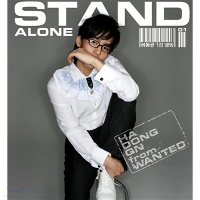 하동균 1집 - Stand Alone