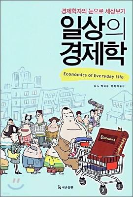 일상의 경제학