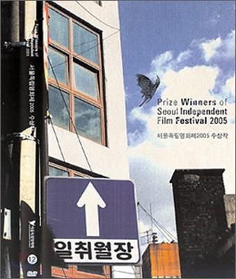 서울 독립 영화제 2005 수상작