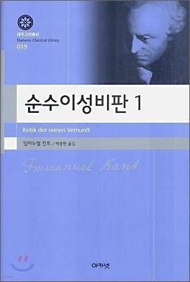 [중고] 순수이성비판 1