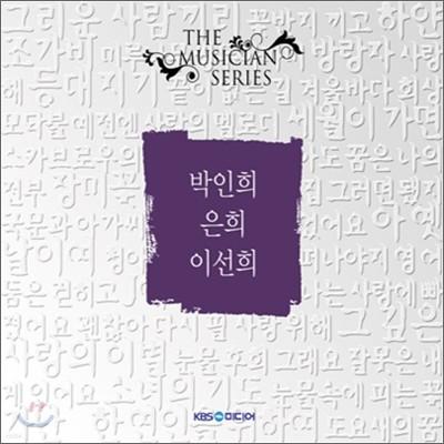 더 뮤지션 시리즈 : 이선희, 박인희, 은희