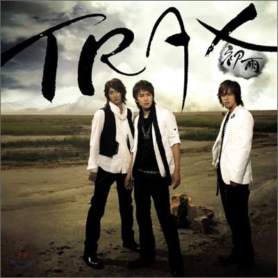 트랙스 (Trax) 1집 - 초우