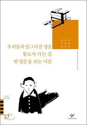 우리들의 일그러진 영웅/금시조/통도사 가는 길/반성문을 쓰는 시간 외