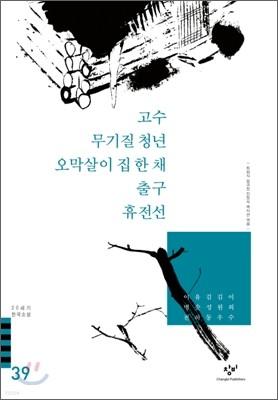 고수/무기질 청년/오막살이 집 한채/출구/휴전선 외