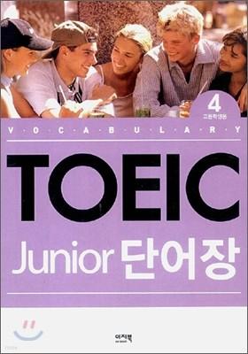 TOEIC Junior 단어장 4