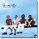 윤도현 밴드 (YB) 5집 - An Urbanite