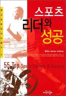 스포츠 리더와 성공