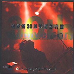 조용필 - 조용필 30주년 기념음반 Part 1.