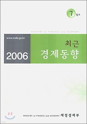 최근 경제동향 2006 7월호