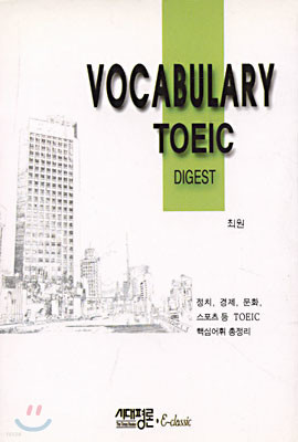 VOCABULARY TOEIC Digest