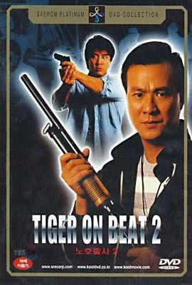 노호출사 2 Tiger On Beat 2