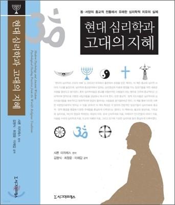 현대 심리학과 고대의 지혜