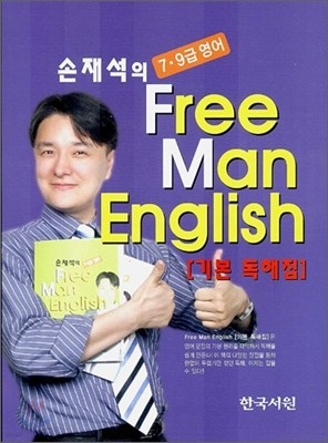 손재석의 Free Man English 기본 독해집